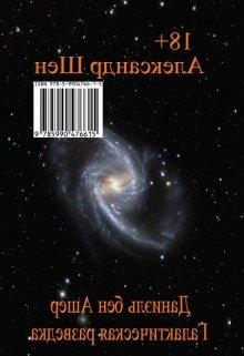 """Книга. """"Даниэль бен Ашер. Галактическая разведка."""" читать онлайн"""