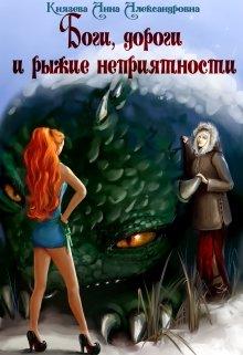 """Книга. """"Боги, дороги и рыжие неприятности"""" читать онлайн"""