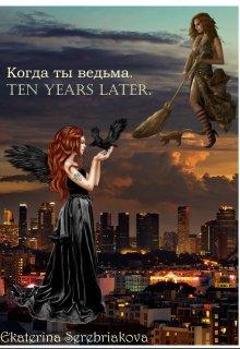 "Книга. ""Когда ты ведьма. Ten years later."" читать онлайн"