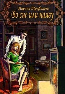 """Книга. """"Во сне или наяву"""" читать онлайн"""