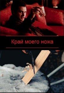 "Книга. ""Край моего ножа"" читать онлайн"