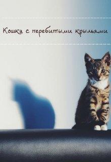 """Книга. """"Кошка с перебитыми крыльями"""" читать онлайн"""