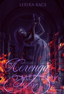 """Книга. """"Легенда о Мертвой Скрипке"""" читать онлайн"""