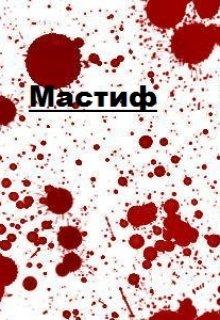 "Обложка книги ""Мастиф"""