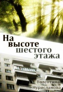 """Книга. """"На высоте шестого этажа"""" читать онлайн"""