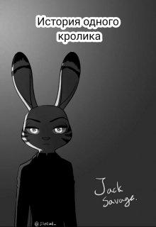 """Книга. """"История одного кролика"""" читать онлайн"""