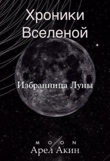 """Книга. """"Хроники Вселенной. Избранница Луны"""" читать онлайн"""
