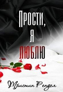 Регина Мянник Лежит Раздетая В Краске – Снег Тает Не Навсегда... (2008)