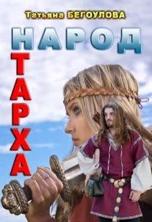 """Книга. """"Народ Тарха"""" читать онлайн"""