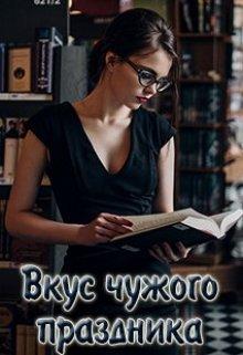 """Книга. """"Вкус чужого праздника """" читать онлайн"""