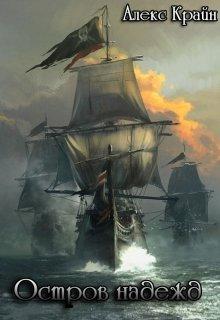 "Книга. ""По следам пиратов. Остров надежд."" читать онлайн"