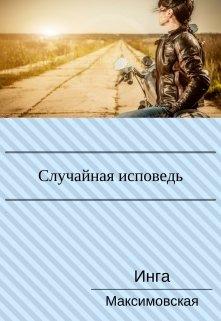 """Книга. """"Случайная исповедь. Роман с продолжением."""" читать онлайн"""