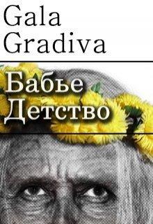 """Книга. """"Бабье детство"""" читать онлайн"""