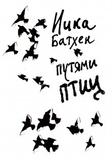 "Книга. ""Путями птиц"" читать онлайн"