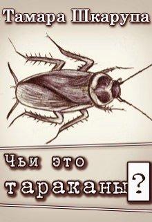 "Книга. ""Чьи это тараканы?"" читать онлайн"