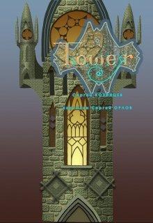 """Книга. """"Башня"""" читать онлайн"""