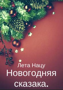 """Книга. """"Новогодняя сказка"""" читать онлайн"""