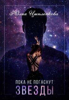 """Книга. """"Пока не погаснут звезды"""" читать онлайн"""