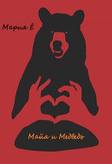 """Книга. """"Майя и Медведь"""" читать онлайн"""