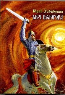 "Книга. ""Меч Белогора"" читать онлайн"
