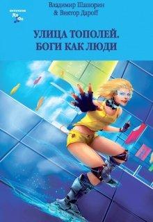 """Книга. """"Улица Тополей: Боги как Люди"""" читать онлайн"""