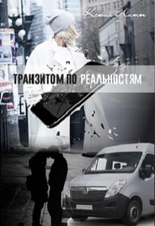 """Книга. """"Транзитом по реальностям"""" читать онлайн"""