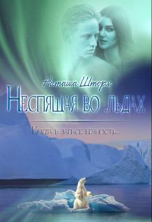 """Книга. """"Неспящая во льдах"""" читать онлайн"""