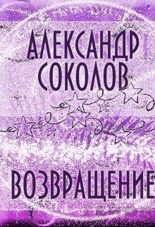 """Книга. """"Возвращение"""" читать онлайн"""