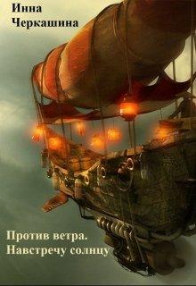 "Книга. ""Против ветра. Навстречу солнцу"" читать онлайн"