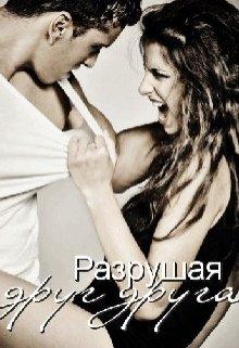 """Книга. """"Разрушая друг друга"""" читать онлайн"""