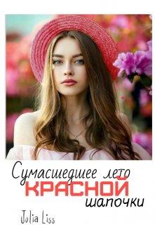 """Книга. """"Сумасшедшее лето красной шапочки"""" читать онлайн"""