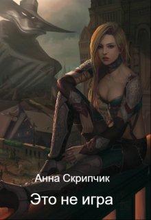 """Книга. """"Это не игра"""" читать онлайн"""
