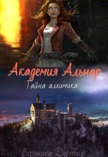 """Книга. """"Академия Альнар. Тайна алхимика"""" читать онлайн"""