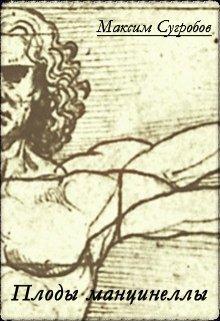 """Обложка книги """"Плоды манцинеллы"""""""