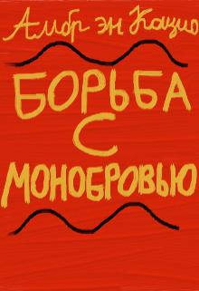 """Книга. """"Борьба с Монобровью"""" читать онлайн"""