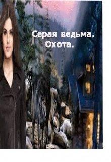 """Книга. """"Серая ведьма. Охота."""" читать онлайн"""