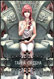 "Книга. ""Тайна Ордена"" читать онлайн"