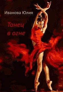"""Книга. """"Танец в огне"""" читать онлайн"""