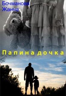 """Книга. """"Папина дочка"""" читать онлайн"""