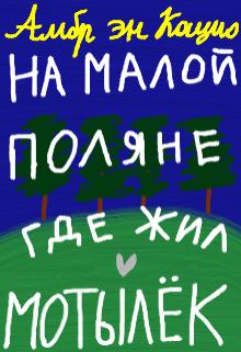 """Книга. """"На малой поляне, где жил мотылёк"""" читать онлайн"""