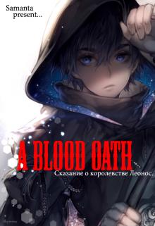 """Книга. """"Клятва кровью"""" читать онлайн"""