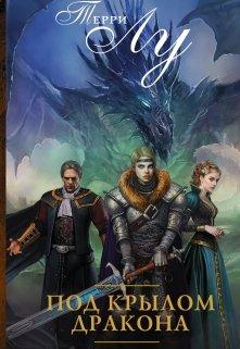 """Книга. """"Под крылом дракона """" читать онлайн"""