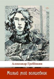 """Книга. """"Милый мой волшебник"""" читать онлайн"""