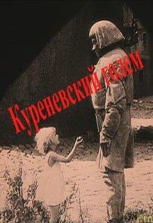 """Книга. """"Куреневский голем"""" читать онлайн"""