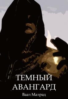 """Книга. """"Темный авангард"""" читать онлайн"""