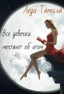 """Книга. """"Все девочки мечтают об этом"""" читать онлайн"""
