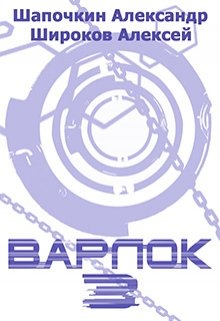 "Книга. ""Варлок 3"" читать онлайн"