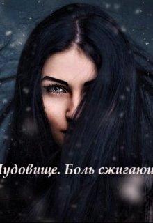 """Книга. """"Красавица и Чудовище. Боль сжигающая сердце."""" читать онлайн"""