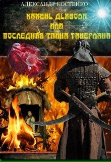 """Книга. """"Камень Дьявола или Последняя тайна Тамерлана"""" читать онлайн"""