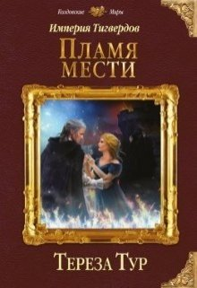 """Книга. """"Империя Тигвердов#3. Пламя мести """" читать онлайн"""
